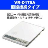 タカコム TAKACOM 通話録音装置 VR-D175A 回線接続対応【新品】【メーカー直送・即納】 目指せNo.1特価! 送料無料