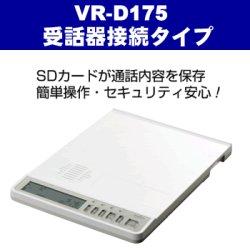 画像1: 販売終了 タカコム TAKACOM 通話録音装置 VR-D175 受話器接続対応【新品】【メーカー直送・即納】  送料無料
