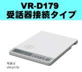 タカコム TAKACOM 通話録音装置 VR-D179 受話器接続対応【新品】【メーカー直送・即納】  送料無料