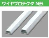 マサル工業 ワイヤプロテクタN型 0号 100本 送料無料