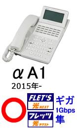 NTTビジネスホンαA1