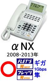 NTTビジネスホンαNX