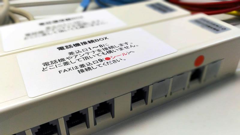 αNXⅡ 主装置 NX2M-ME 工事 配線 接続 スター モジュラー ローゼット