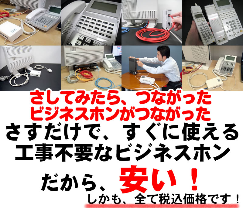 NTT中古ビジネスホン安い工事不要