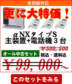NTT中古ビジネスホンαNX激安安い