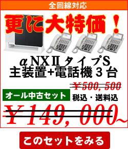 ビジネスホン(ビジネスフォン)NTT中古αNXⅡ