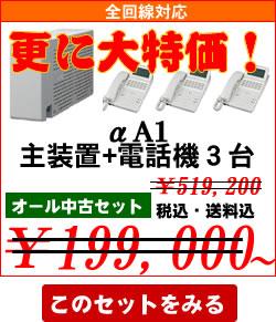 ビジネスホン,ビジネスフォン中古NTTαA1
