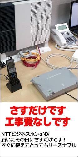 NTTビジネスホンαNX工事不要