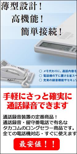 通話録音装置VR-D175