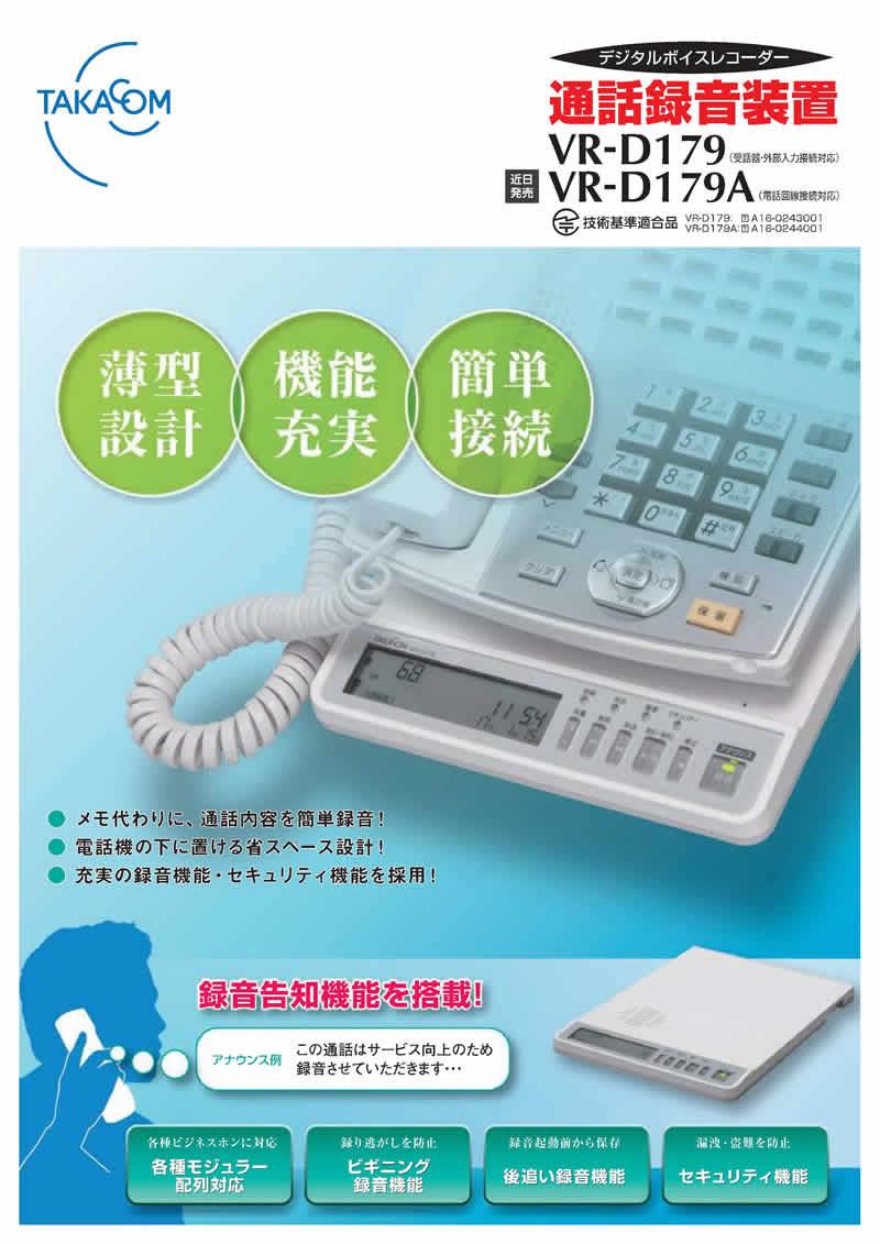 VR-D179通話録音装置概要